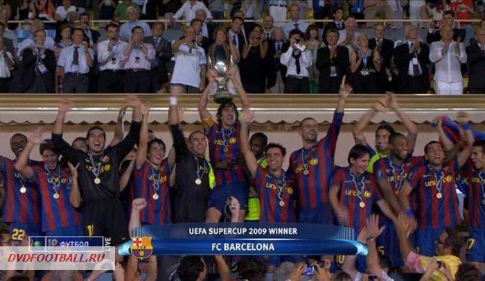 Суперкубок Европы 2008-2009
