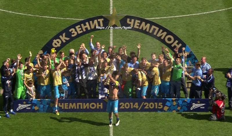 Чемпионат России по футболу 2014-2015